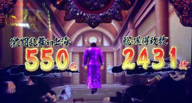 蒼天の拳2 上海終了画面