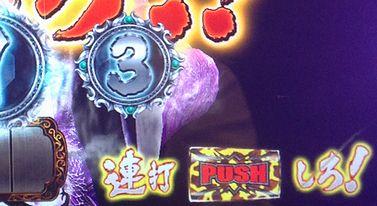 蒼天の拳2 キリン柄 PUSHボタン