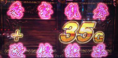 秀宝乱舞 +35