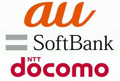 3大キャリア au ドコモ ソフトバンク