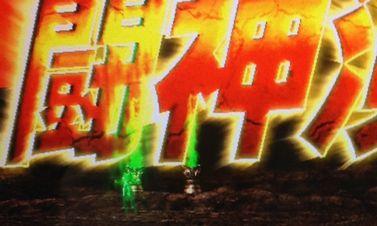 北斗の拳 転生の章 緑オーラ