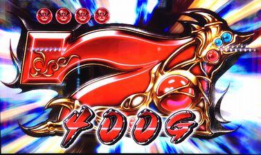鬼の城 赤玉 +400
