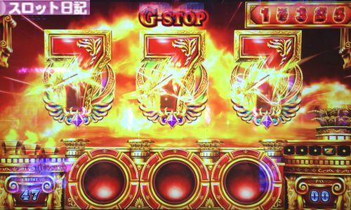 ミリオンゴッド 神々の凱旋 G-STOP 7揃い GOD
