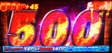 北斗の拳 転生の章 天破 +500