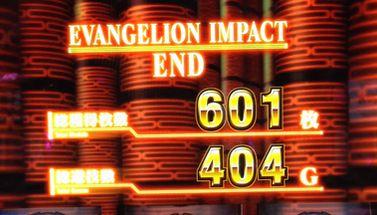 エヴァンゲリオン希望の槍 終了画面