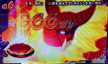 戦国コレクション2 鬼ヶ島チャレンジ +300コレ