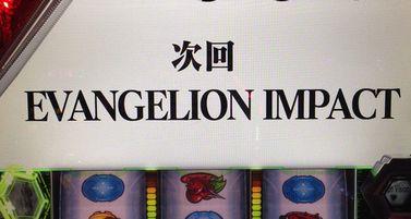 エヴァンゲリオン希望の槍 次回予告 エヴァンゲリオンインパクト