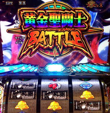 聖闘士星矢 女神聖戦 ボーナス中バーを狙え 順押し成功