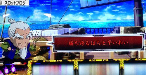 バジリスク絆 甲賀弾正 勝ち誇るはちと早いわい