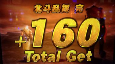 北斗の拳 強敵 北斗乱舞 +160