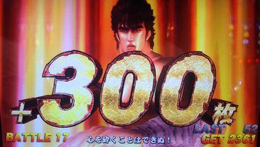 北斗の拳 強敵 リュウガ スペシャルエピソード +300