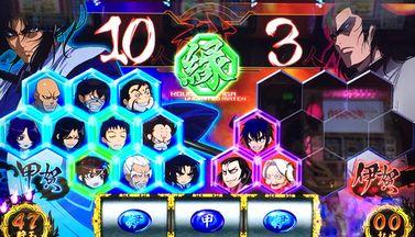 バジリスク絆 10対3 完全勝利チャンス