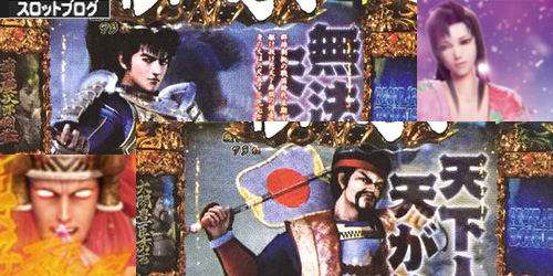 花の慶次 戦極めし傾奇者の宴 REG中キャラクター