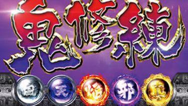 鬼武者3 時空天翔 鬼修練 水晶玉の種類と色