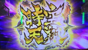鬼武者3 時空天翔