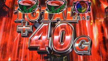 鬼武者3 時空天翔 鬼修練 焔 ギルデンスタン +40