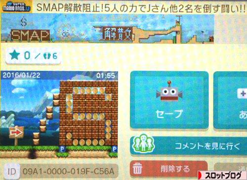 スーパーマリオメーカー SMAP解散阻止コース