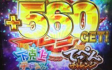 ぱちすろAKB48 バラの儀式 サプライズコンボ 3桁乗せ