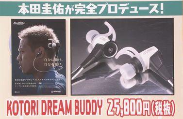 kotori dream buddy マツコの知らない世界 イヤホン