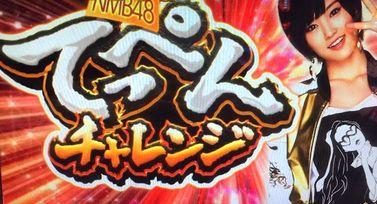 ぱちすろAKB48 バラの儀式 てっぺんチャレンジ