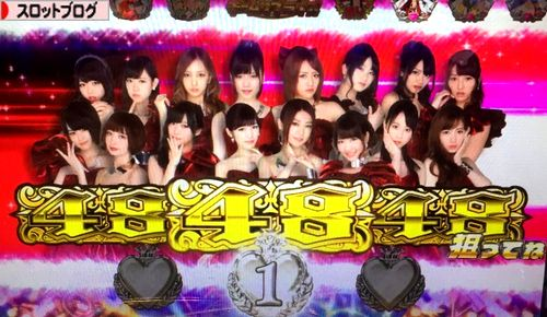 ぱちスロAKB48 バラの儀式 チームサプライズコンボ 48図柄を狙え!