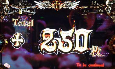 十字架3 ファイナルJKバトル +250枚