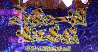 花の慶次 戦極めし傾奇者の宴 虎柄 ボーナス