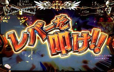 十字架3 ファイナルJKバトル レバーを叩け!