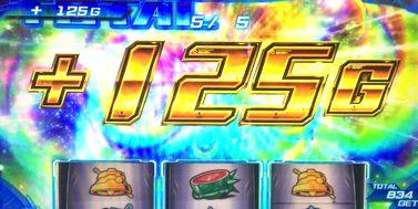 ガンダム覚醒 連撃ラッシュ+125G