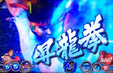 スーパーストリートファイター4 昇竜拳