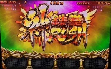 鉄拳3rd エンジェルver 神鉄拳ラッシュ レインボー