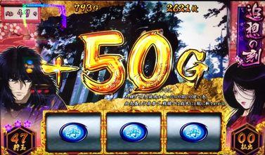 バジリスク2 追想の刻 +50 100G