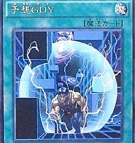 予想GUY 遊戯王