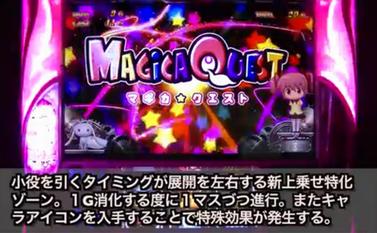 「SLOT魔法少女まどか☆マギカ2」 マギカクエスト 3桁