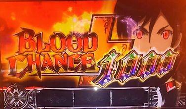 BLOOD+ 二人の女王 デッドオアアライブ フリーズ