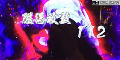 パチスロリング 井戸 貞子
