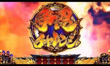 バジリスク3 PV 争忍チャレンジ