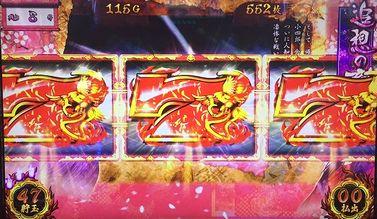 バジリスク絆 赤7