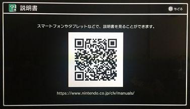 ファミコンクラシックミニ 説明書QRコード