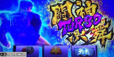 北斗の拳 修羅の国篇 闘神演舞ターボ