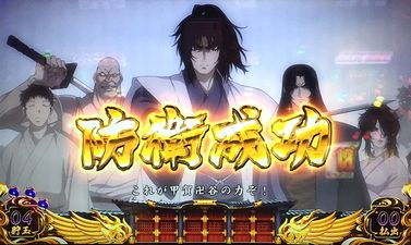 バジリスク3 CZ 争忍チャレンジ 甲賀卍谷防衛戦 弦之介成功