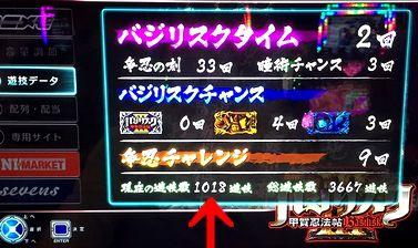 バジリスク3 遊戯履歴 メニュー画面 隠れハマリ台