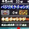 バジリスク3 遊戯履歴