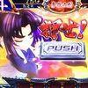 バジリスク3 決着画面 プッシュボタン