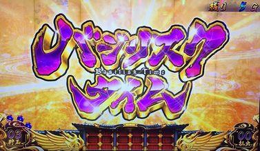 バジリスク3 駿府城ミッション バジリスクタイム