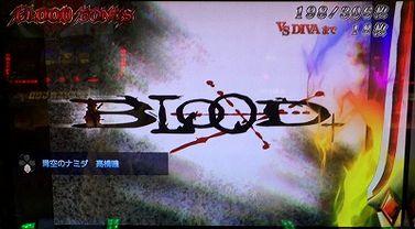 BLOOD+ 二人の女王 レインボー