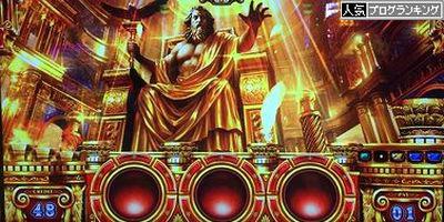 ミリオンゴッド 神々の凱旋 ゼウスステージ 強チャンス目