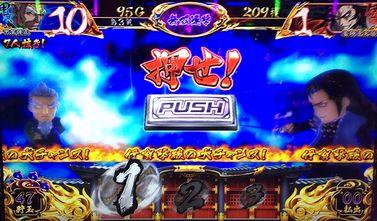 バジリスク3 無双連撃 天膳 プッシュボタン