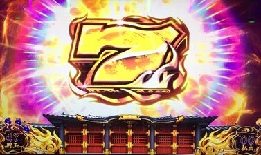 バジリスク3 完全勝利 金7