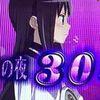 魔法少女まどか☆マギカ ワルプルギスの夜 扉絵 30連